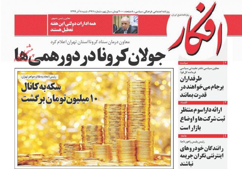 عناوین اخبار روزنامه افکار در روز شنبه ۸ آذر