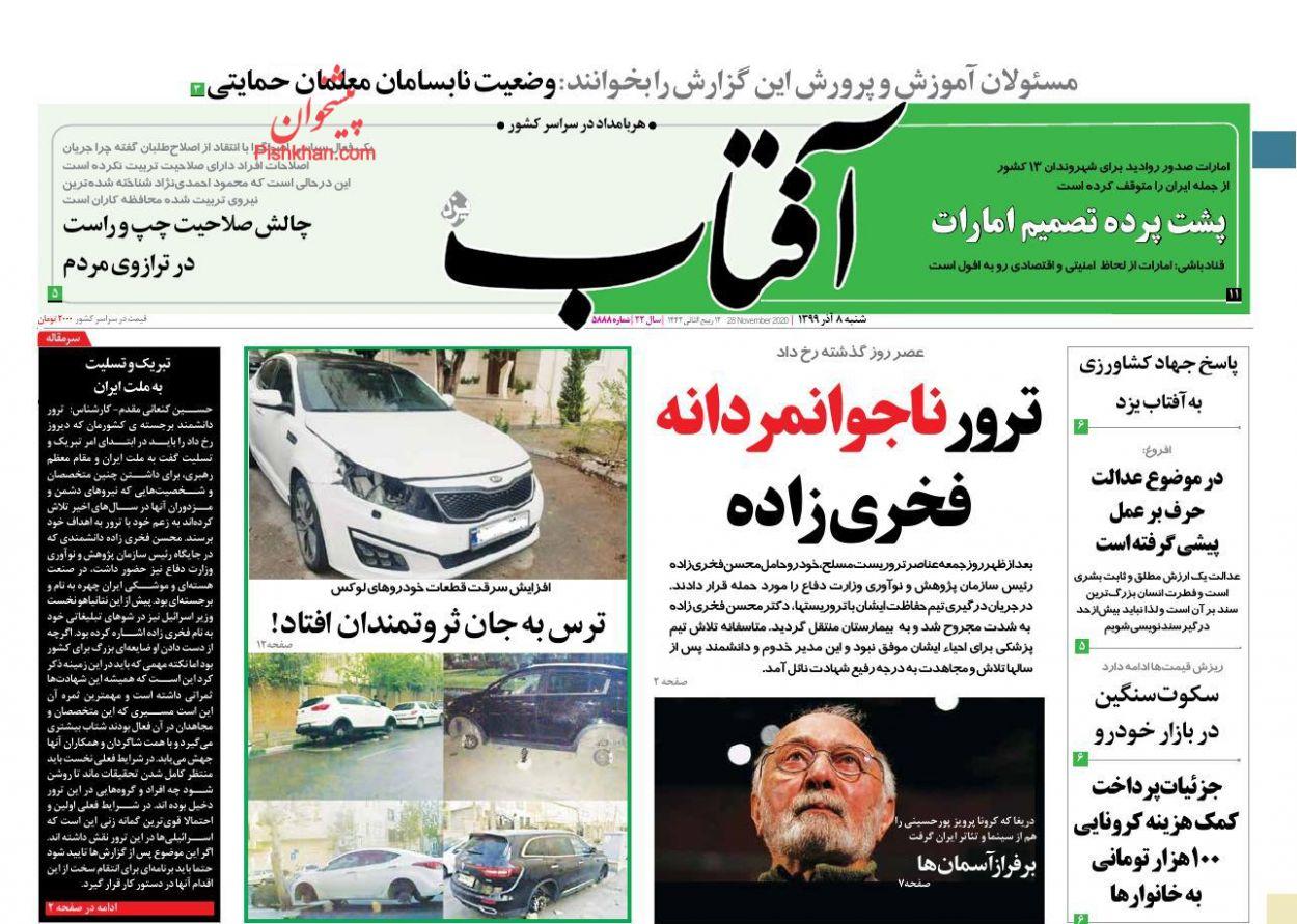 عناوین اخبار روزنامه آفتاب یزد در روز شنبه ۸ آذر