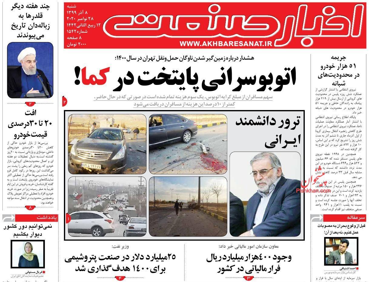 عناوین اخبار روزنامه اخبار صنعت در روز شنبه ۸ آذر