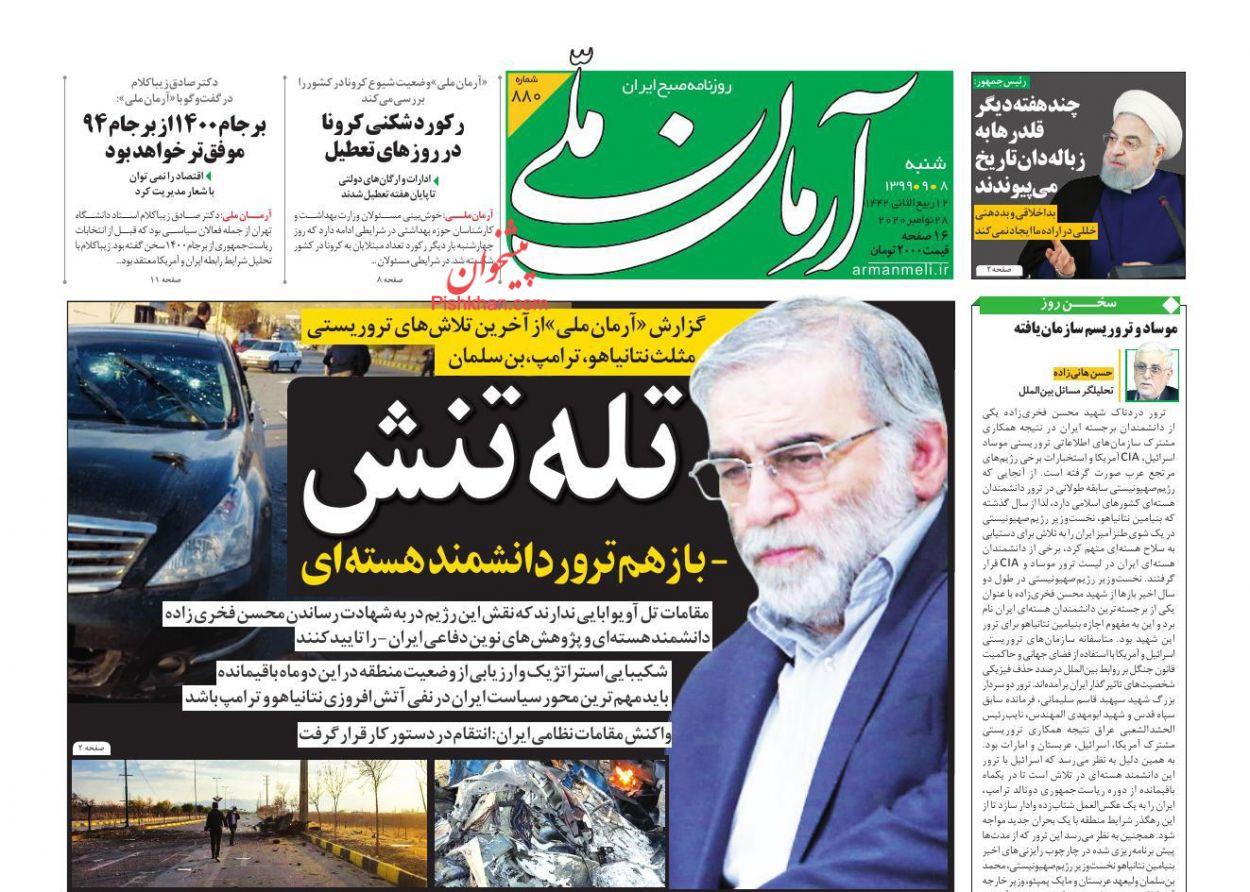 عناوین اخبار روزنامه آرمان ملی در روز شنبه ۸ آذر