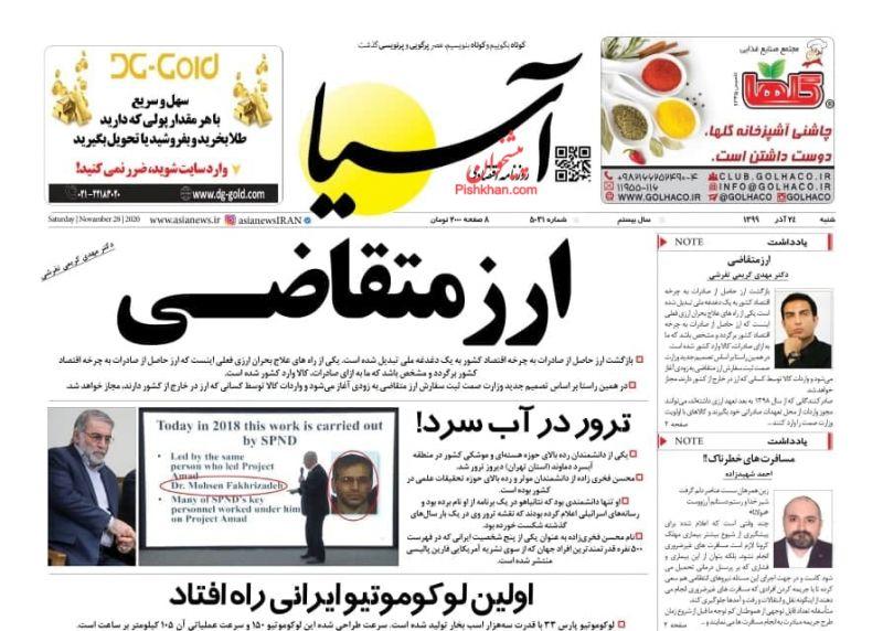 عناوین اخبار روزنامه آسیا در روز شنبه ۸ آذر