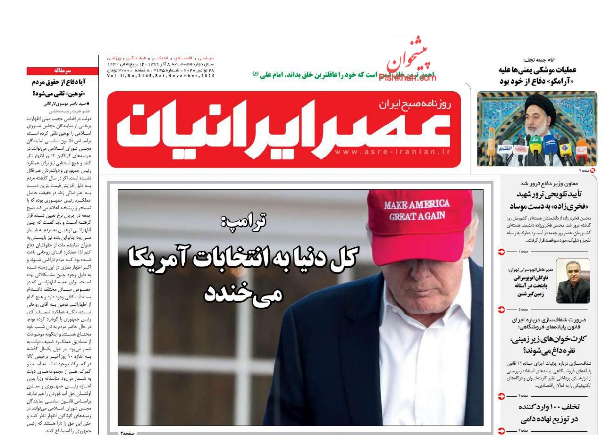عناوین اخبار روزنامه عصر ایرانیان در روز شنبه ۸ آذر