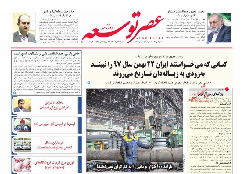 عناوین اخبار روزنامه عصر توسعه در روز شنبه ۸ آذر
