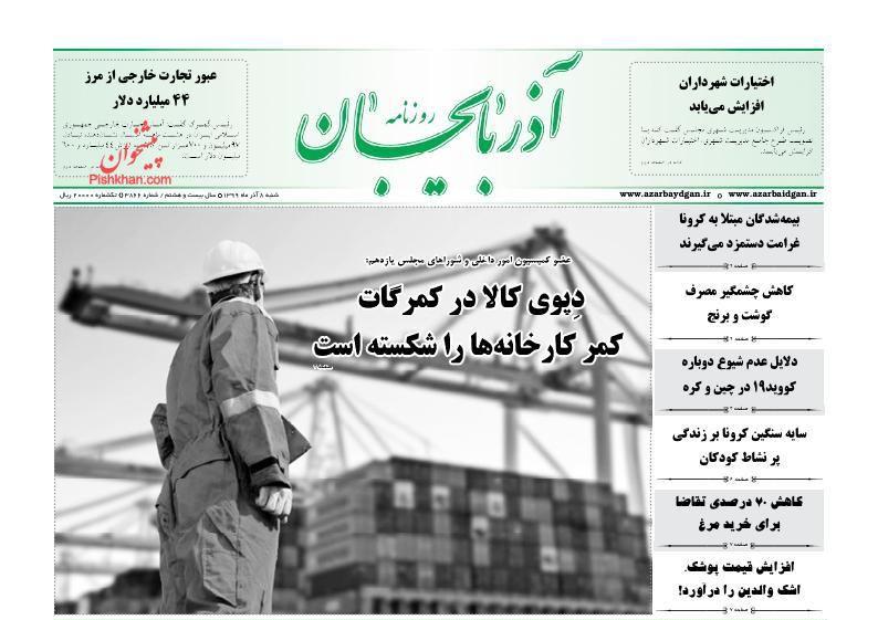 عناوین اخبار روزنامه آذربایجان در روز شنبه ۸ آذر