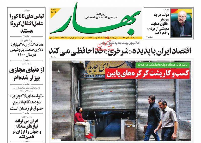 عناوین اخبار روزنامه بهار در روز شنبه ۸ آذر