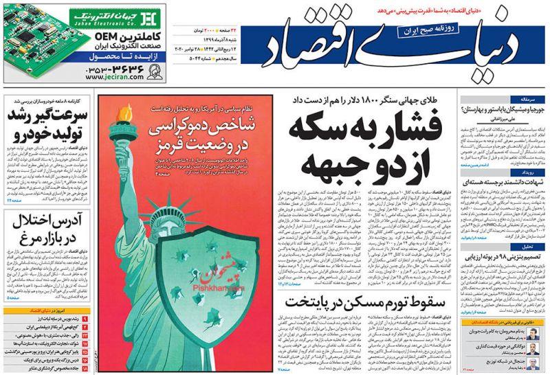 عناوین اخبار روزنامه دنیای اقتصاد در روز شنبه ۸ آذر