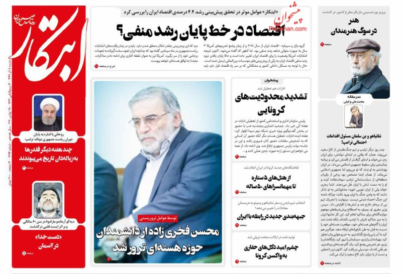 عناوین اخبار روزنامه ابتکار در روز شنبه ۸ آذر