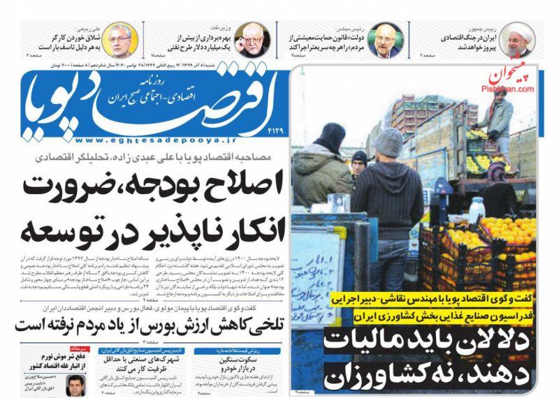 عناوین اخبار روزنامه اقتصاد پویا در روز شنبه ۸ آذر