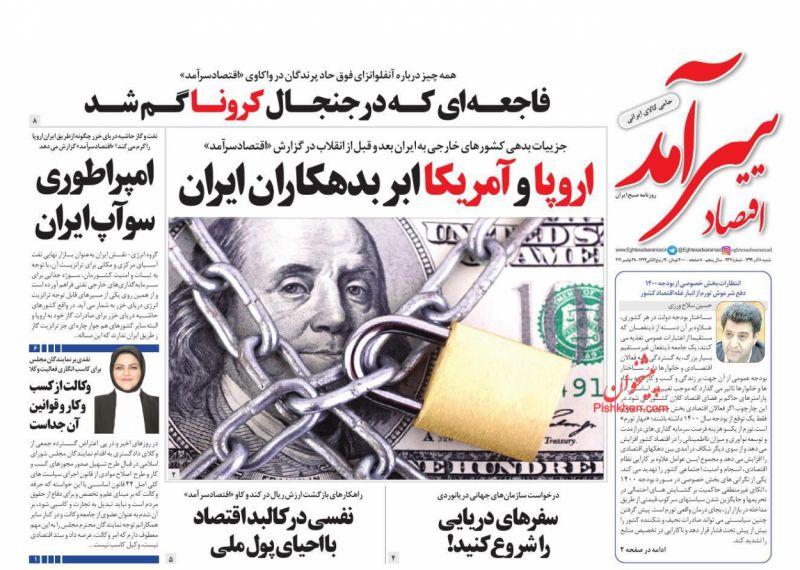 عناوین اخبار روزنامه اقتصاد سرآمد در روز شنبه ۸ آذر