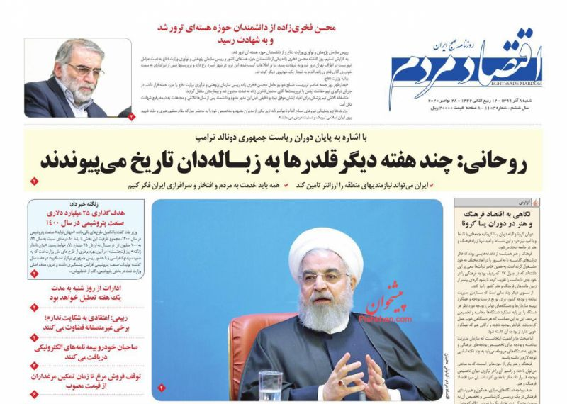 عناوین اخبار روزنامه اقتصاد مردم در روز شنبه ۸ آذر
