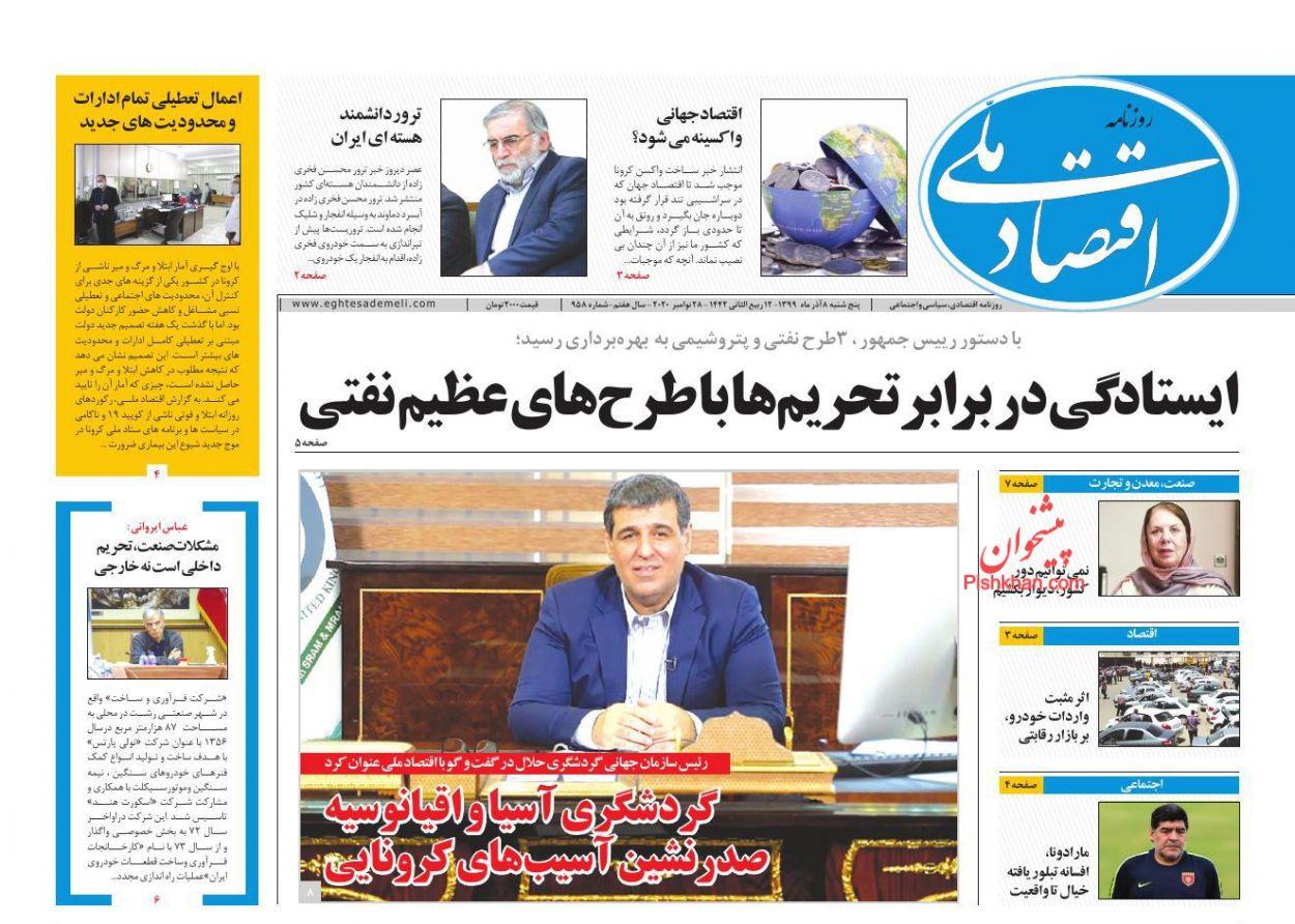 عناوین اخبار روزنامه اقتصاد ملی در روز شنبه ۸ آذر
