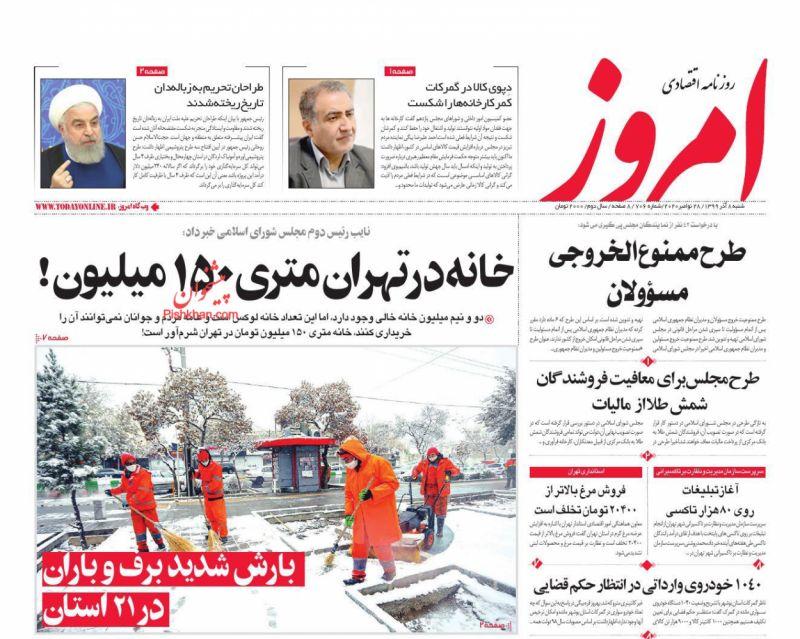 عناوین اخبار روزنامه امروز در روز شنبه ۸ آذر