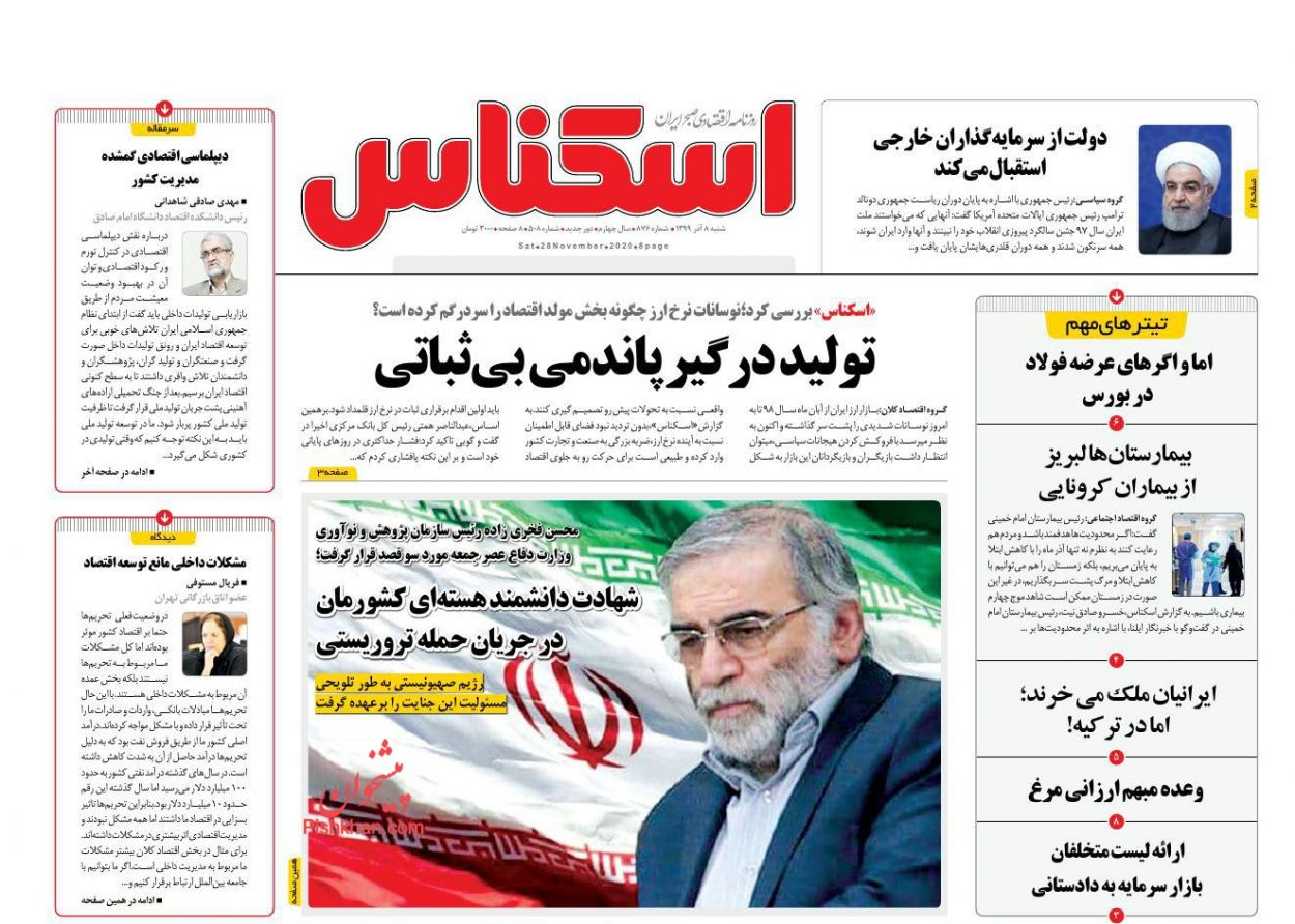 عناوین اخبار روزنامه اسکناس در روز شنبه ۸ آذر