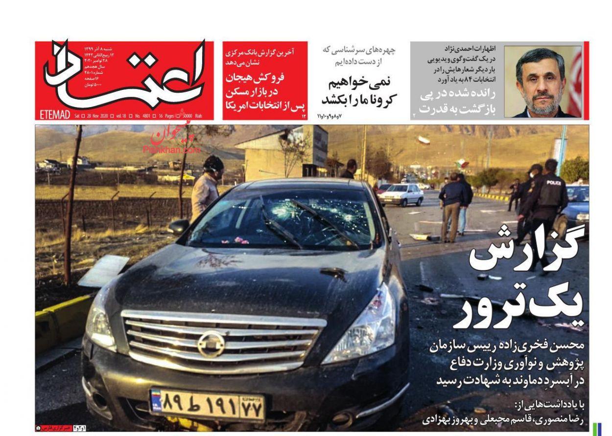 عناوین اخبار روزنامه اعتماد در روز شنبه ۸ آذر