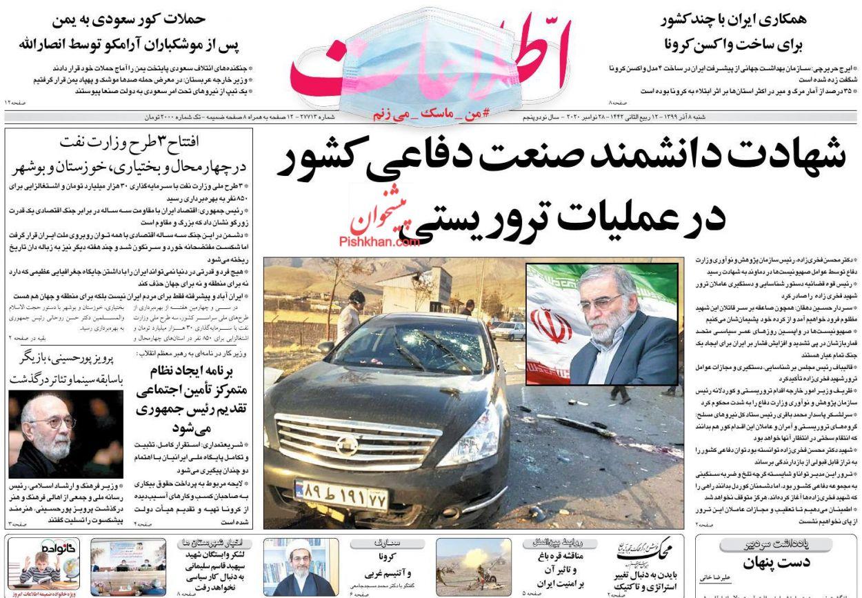 عناوین اخبار روزنامه اطلاعات در روز شنبه ۸ آذر