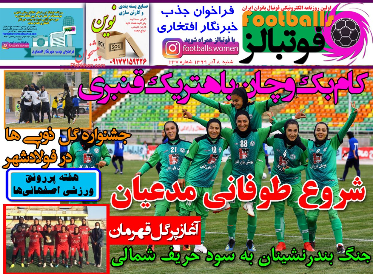 عناوین اخبار روزنامه فوتبالز در روز شنبه ۸ آذر