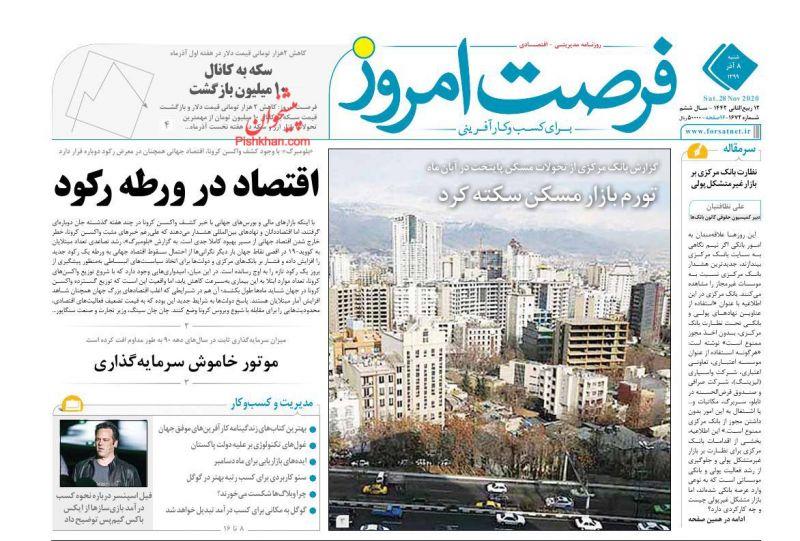 عناوین اخبار روزنامه فرصت امروز در روز شنبه ۸ آذر