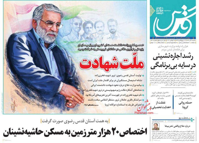 عناوین اخبار روزنامه قدس در روز شنبه ۸ آذر