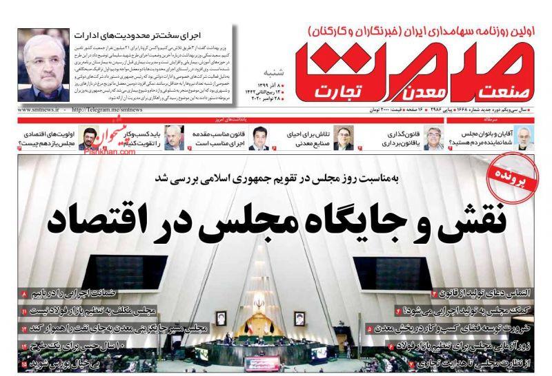 عناوین اخبار روزنامه صمت در روز شنبه ۸ آذر