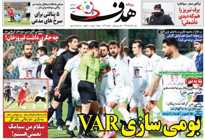 عناوین اخبار روزنامه هدف در روز شنبه ۸ آذر
