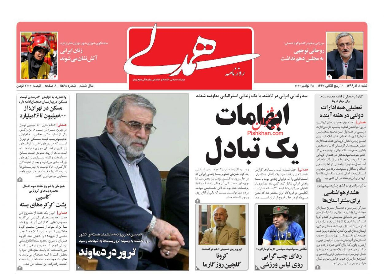عناوین اخبار روزنامه همدلی در روز شنبه ۸ آذر