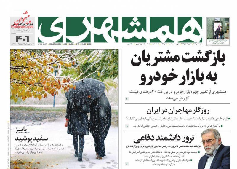 عناوین اخبار روزنامه همشهری در روز شنبه ۸ آذر