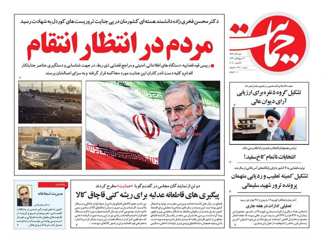 عناوین اخبار روزنامه حمایت در روز شنبه ۸ آذر