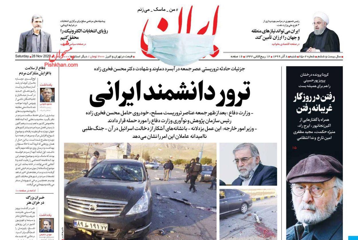 عناوین اخبار روزنامه ایران در روز شنبه ۸ آذر