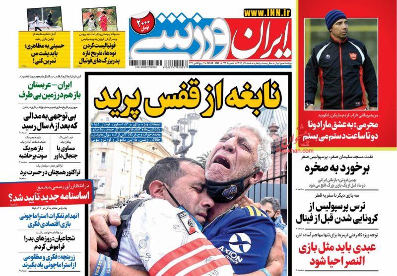 عناوین اخبار روزنامه ایران ورزشی در روز شنبه ۸ آذر