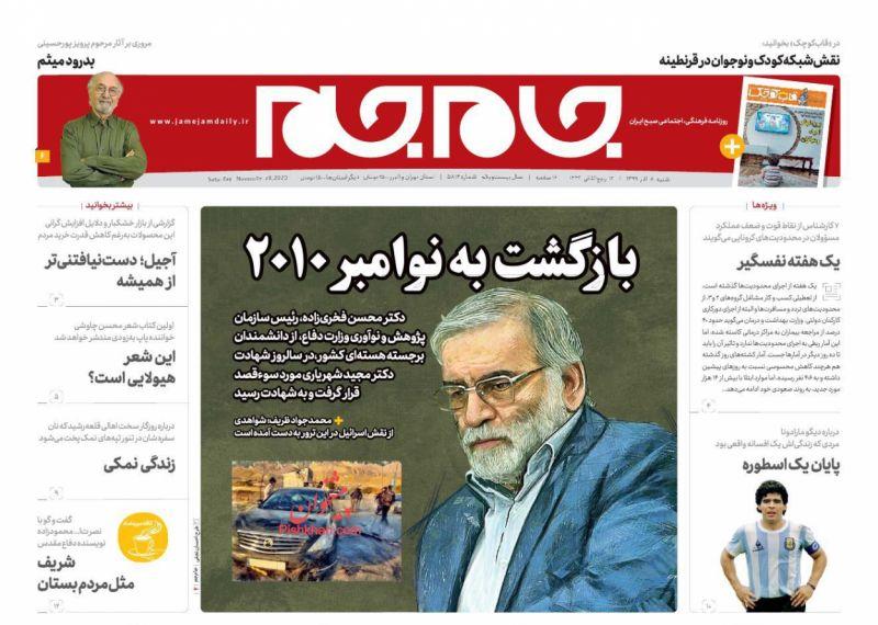 عناوین اخبار روزنامه جام جم در روز شنبه ۸ آذر