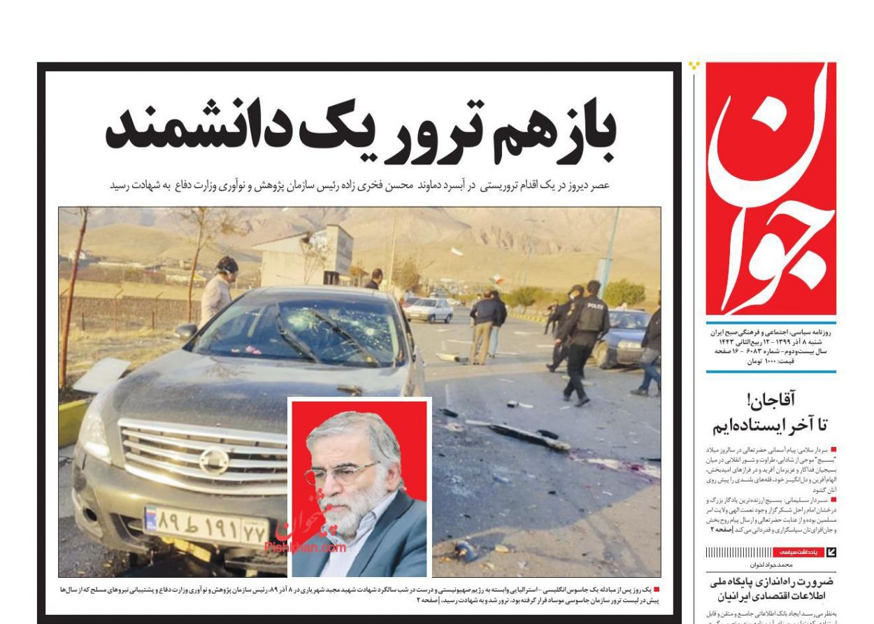 عناوین اخبار روزنامه جوان در روز شنبه ۸ آذر