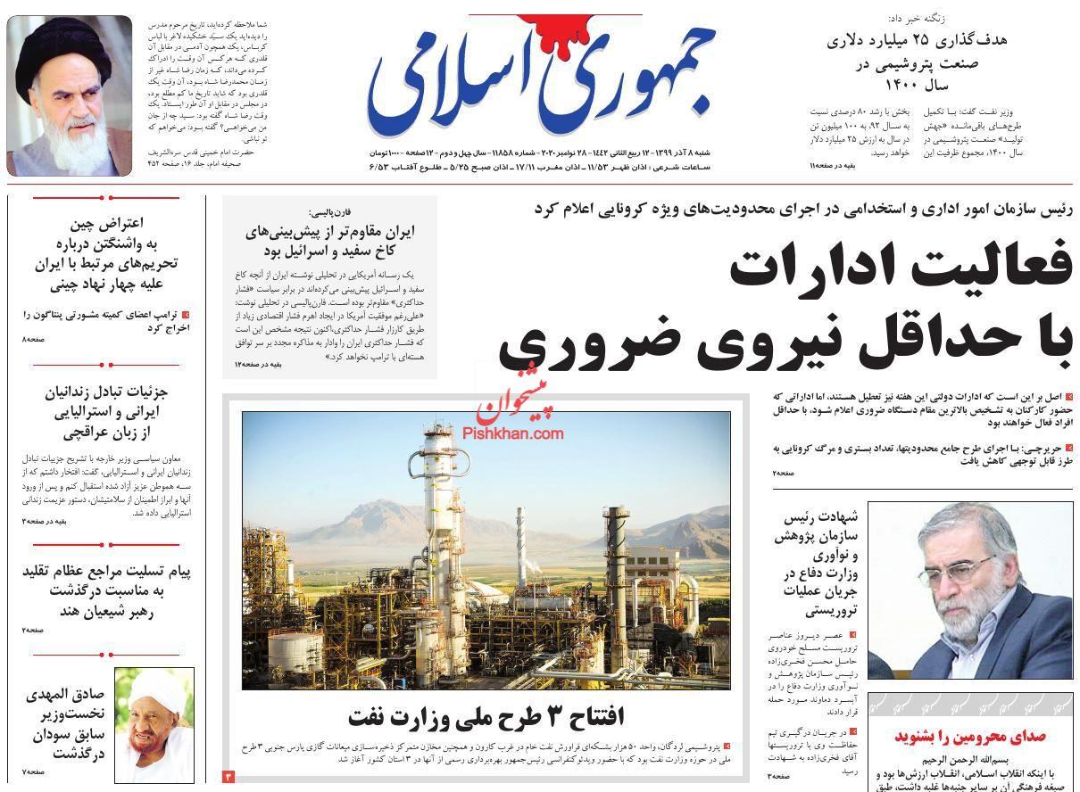 عناوین اخبار روزنامه جمهوری اسلامی در روز شنبه ۸ آذر