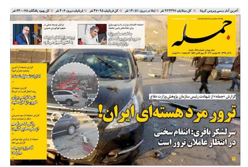 عناوین اخبار روزنامه جمله در روز شنبه ۸ آذر