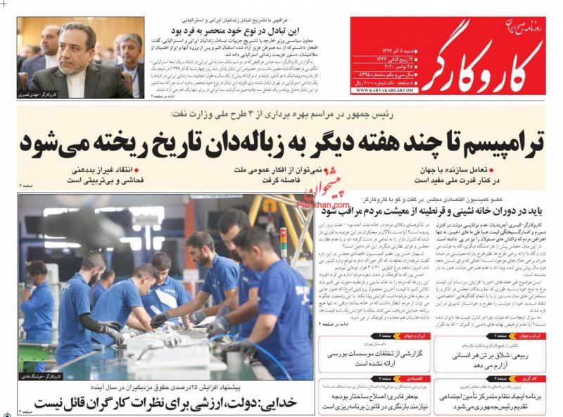 عناوین اخبار روزنامه کار و کارگر در روز شنبه ۸ آذر