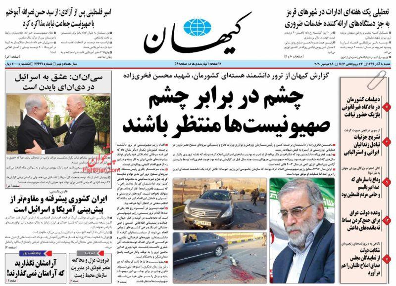 عناوین اخبار روزنامه کيهان در روز شنبه ۸ آذر