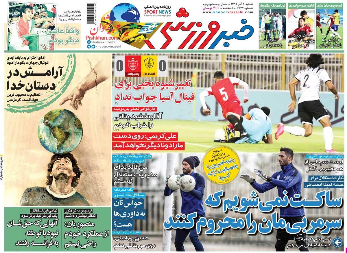 عناوین اخبار روزنامه خبر ورزشی در روز شنبه ۸ آذر