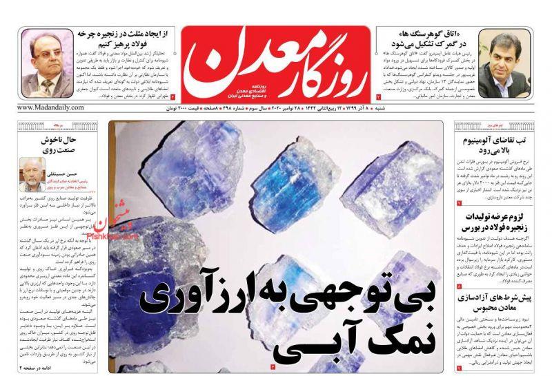 عناوین اخبار روزنامه روزگار معدن در روز شنبه ۸ آذر
