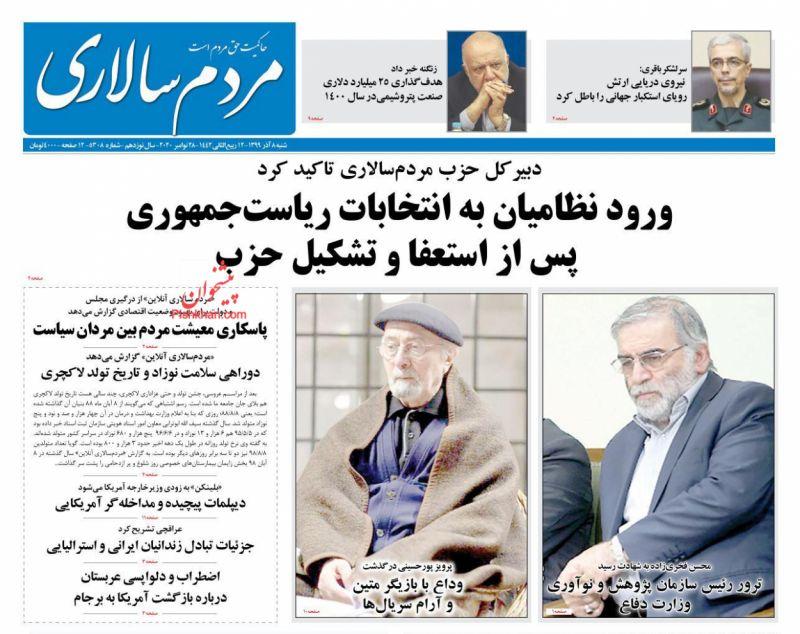 عناوین اخبار روزنامه مردم سالاری در روز شنبه ۸ آذر