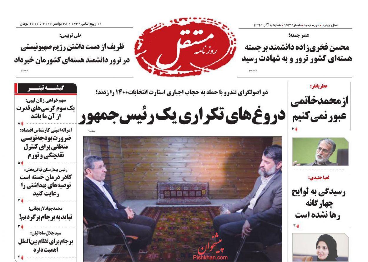 عناوین اخبار روزنامه مستقل در روز شنبه ۸ آذر