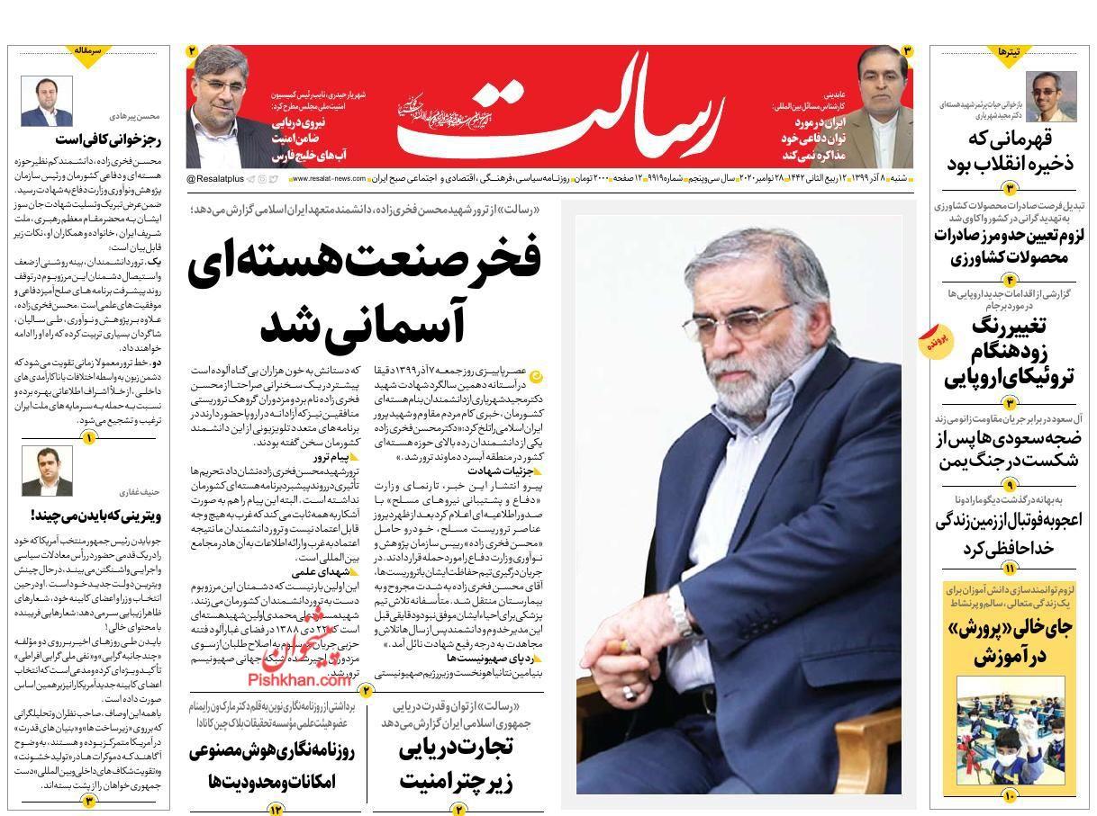 عناوین اخبار روزنامه رسالت در روز شنبه ۸ آذر