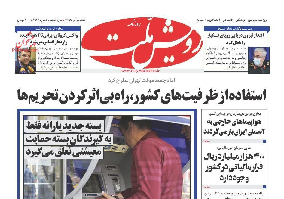 عناوین اخبار روزنامه رویش ملت در روز شنبه ۸ آذر