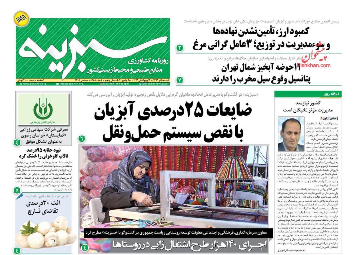 عناوین اخبار روزنامه سبزینه در روز شنبه ۸ آذر