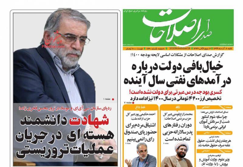 عناوین اخبار روزنامه صدای اصلاحات در روز شنبه ۸ آذر
