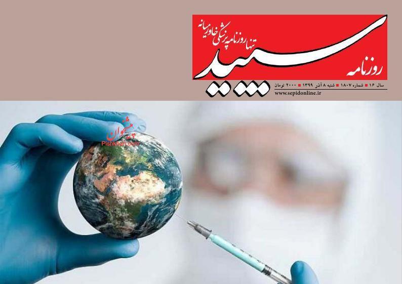 عناوین اخبار روزنامه سپید در روز شنبه ۸ آذر