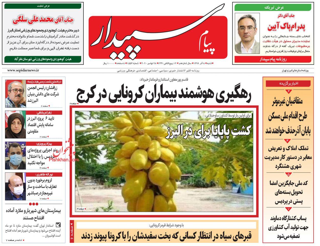 عناوین اخبار روزنامه پیام سپیدار در روز شنبه ۸ آذر