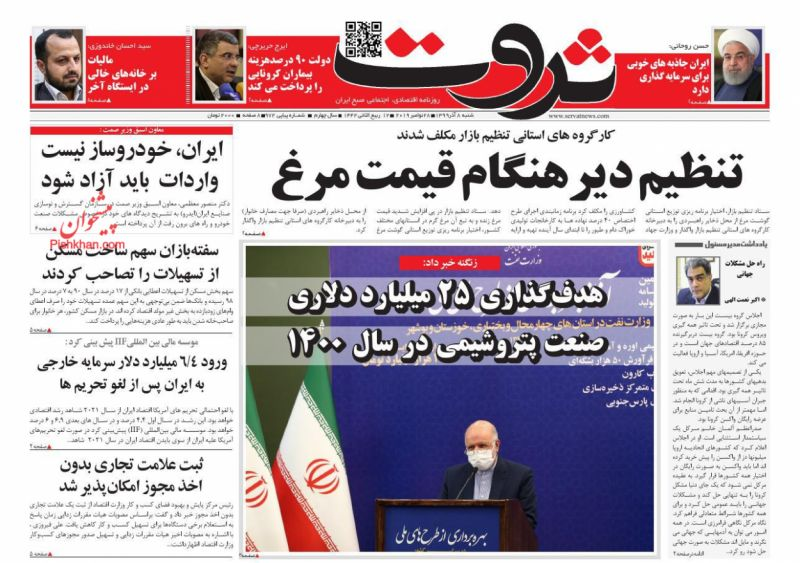 عناوین اخبار روزنامه ثروت در روز شنبه ۸ آذر