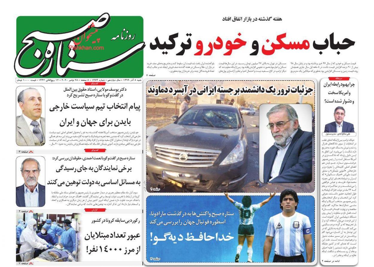 عناوین اخبار روزنامه ستاره صبح در روز شنبه ۸ آذر