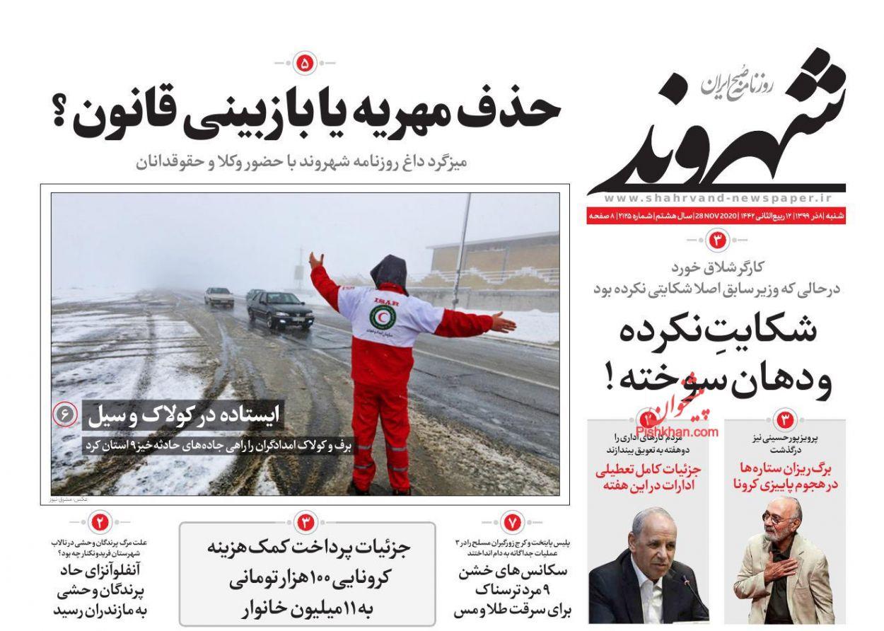 عناوین اخبار روزنامه شهروند در روز شنبه ۸ آذر