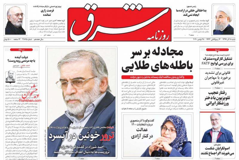 عناوین اخبار روزنامه شرق در روز شنبه ۸ آذر