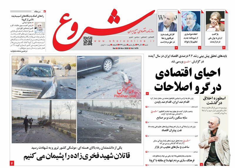 عناوین اخبار روزنامه شروع در روز شنبه ۸ آذر